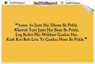 very sad shayari english pic
