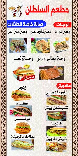 أسعار منيو وفروع ورقم مطعم السلطان الرس والبدائع 2021