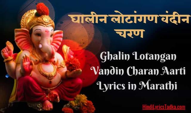 Ghalin Lotangan Vandin Charan - घालीन लोटांगण वंदीन चरण Aarti Lyrics In Marathi