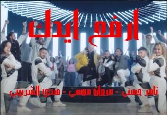 كلمات اغنية ارفع ايدك تامر حسني مروان موسي هدي الشربيني
