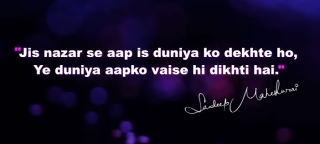 Sandeep Maheshwari Quotes #18