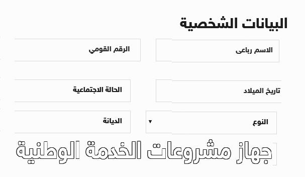 استمارة التسجيل الالكترونى بوظائف وزارة الدفاع متاح ليوم 29 سبتمبر لمختلف التخصصات - تقدم الكترونيا الان