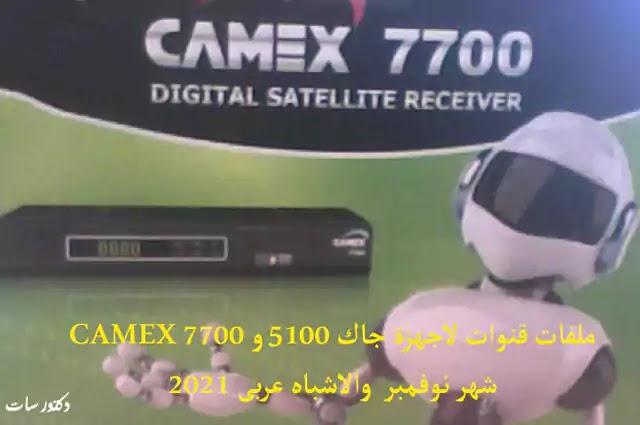احدث ملفات قنوات لاجهزة جاك 5100 وCAMEX 7700 والاشباه عربى شهر نوفمبر 2021