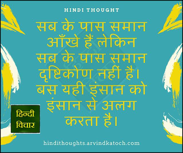 Hindi Thought, Hindi Quote, suvichar, eyes, vision, viewpoint, human,