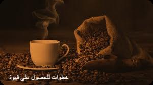 7 خطوات للحصول على قهوة  قهوة,كيفية عمل القهوة على الاصول,القهوة على الاصول وكافة اسرارها,اعملى قهوتك بنفس طعم قهوة الكافيهات,قهوة على الريحة,خطوات عمل القهوة التركية,مشروع قهوة على الفحم,القهوة,اهم الخطوات اللازمه لظبط وش القهوة,كيفية الحفاظ على القهوة,الرسم على القهوة للمبتدئين,الرسم على القهوة قلب,القهوة التركية,قهوة مختصة,طريقة عمل القهوة,قهوة عرق السوس,القهوة المختصة,قهوة عثمانلى,طريقة القهوة المظبوطة,مشروع قهوه على الرمل,قهوة تركى,قهوة سادة,قهوة أشرف,عمل فنجان قهوة مظبوط ومميز بانوراما سحرعلى,القهوة بالحليب