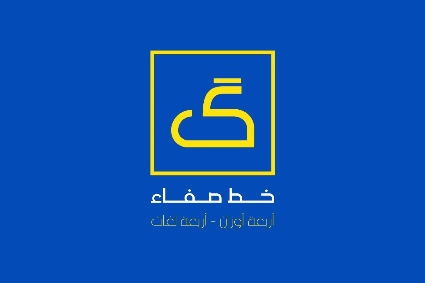 2020 fonts  2021 fonts  arabic font  arabic typeface  free  free font  freebies  latin fonts  خط مجاني  خطوط عربية  خطوط مجانية