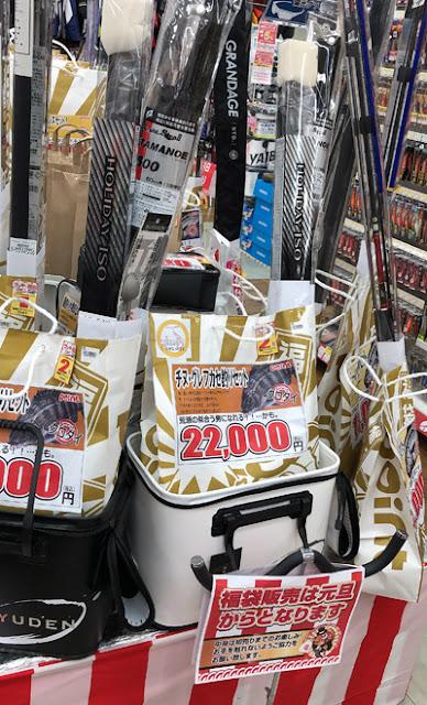 釣具のポイント 2020年福袋 ラッキー抽選くじ付