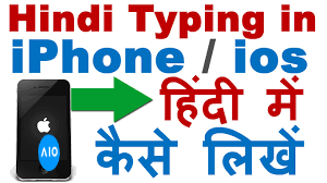 How to Type Easily Hindi in iPhone without using any app?
