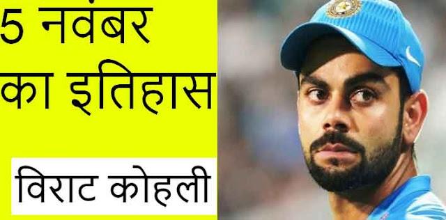 आज ही के दिन 1988 को भारतीय क्रिकेटर विराट कोहली का जन्म हुआ