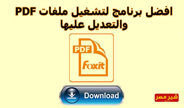 تحميل برنامج Foxit Reader لقرائة ملفات pdf مجاناً
