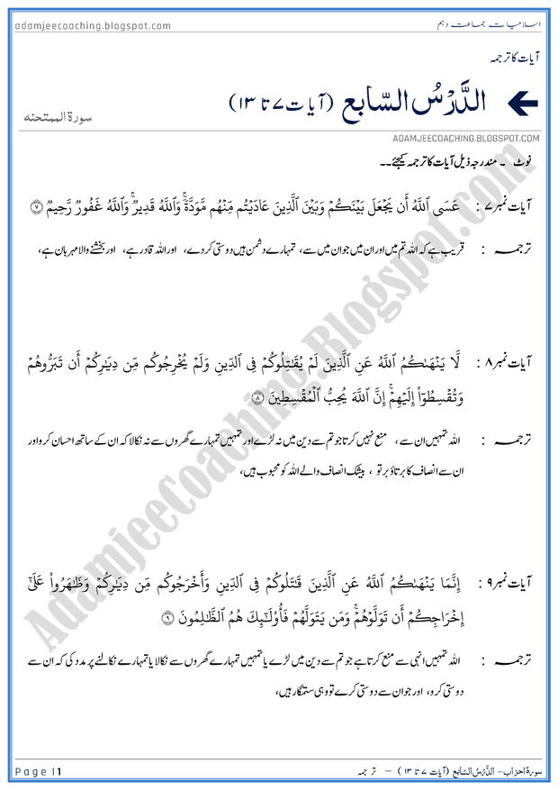 surah-al-mumtahanah-ayat-07-to-13-ayat-ka-tarjuma-islamiat-10th