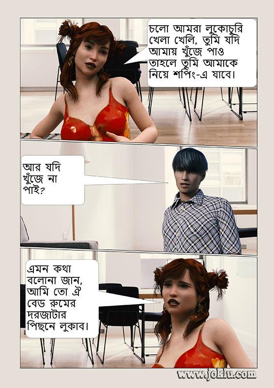 Hide and seek with wife Bengali joke