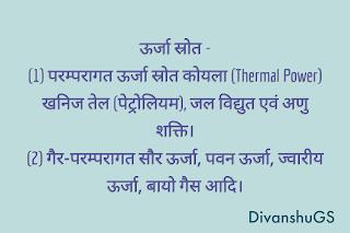 राजस्थान में ऊर्जा संसाधन