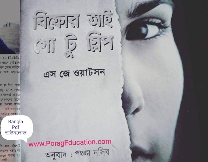 Before I go to sleep bangla pdf Download    বিফোর আই গো টু স্লিপ onubad Pdf  Download