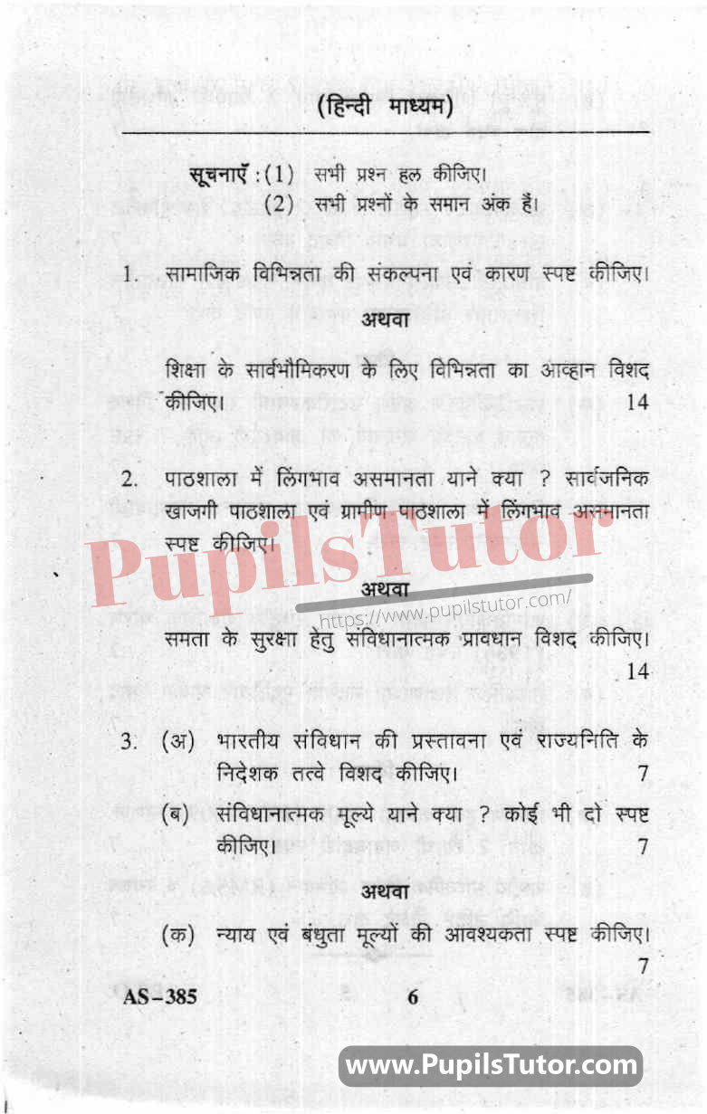 Contemporary India And Education Question Paper In Hindi