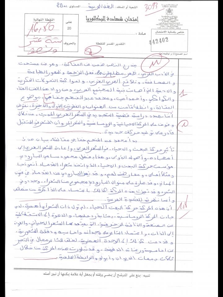 الإنجاز النموذجي (16.50/20)؛ الامتحان الوطني الموحد للباكالوريا، الأدب، مسلك اللغة العربية 2017