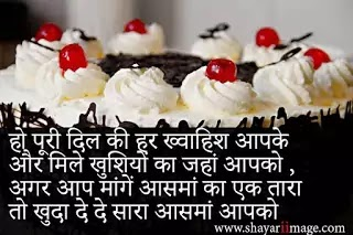 Happy birthday Shayari image
