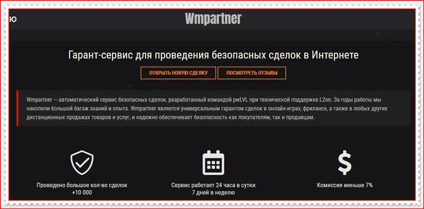 gambeson.ru – Отзывы, развод, лохотрон! Гарант-сервис для проведения сделок