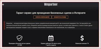 [Мошенники] smartweapon.ru – Отзывы, развод, лохотрон! Гарант-сервис