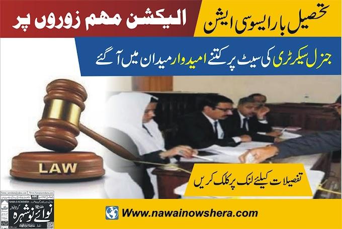 تحصیل بار ایسوسی ایشن :الیکشن مہم زوروں پر