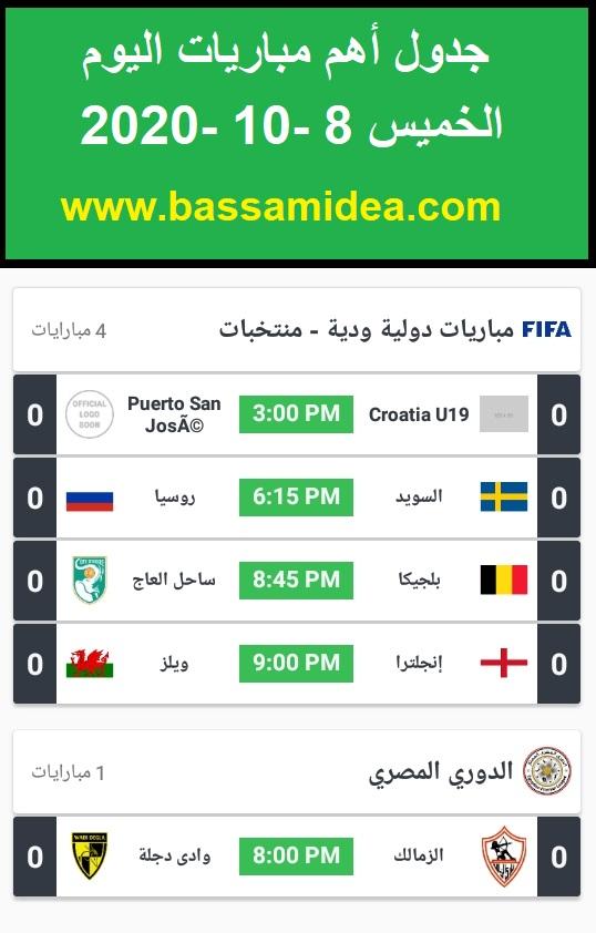 جدول أهم مباريات اليوم الخميس 8-10-2020 The schedule of the most mportant matches today