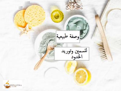 وصفة طبيعية لتسمين وتوريد الخدود