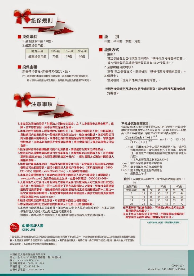 長期看護險 = 不怕一了百了;就怕沒完沒了!: 中國信託人壽【安心120殘廢照護終身保險】