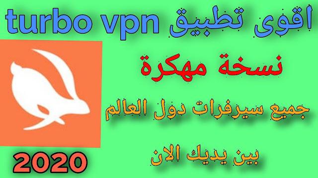 تحميل برنامج Turbo VPN مهكره اقوى VPN لتسريع الانترنت جديد 2020
