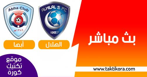 مشاهدة مباراة الهلال وأبها بث مباشر 23-08-2019 الدوري السعودي