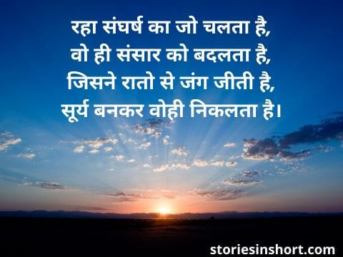 Best Motivational Shayari In Hindi 140 Words Download With Images