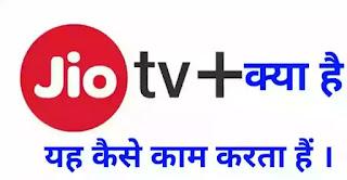 JioTV+ Kya hai. Our yah kaise kam karta hai.