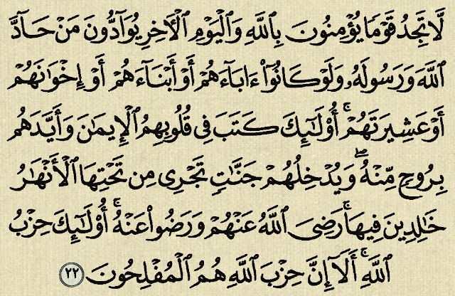 شرح وتفسير سورة المجادلة surah al mujadilah ( من الآية عثنى عشر إلى الآية إحدى عشر )