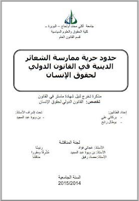 مذكرة ماستر: حدود حرية ممارسة الشعائر الدينية في القانون الدولي لحقوق الإنسان PDF