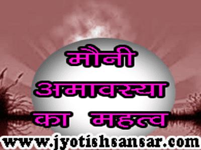 mauni amavasya ko kya kare jyotish anusar