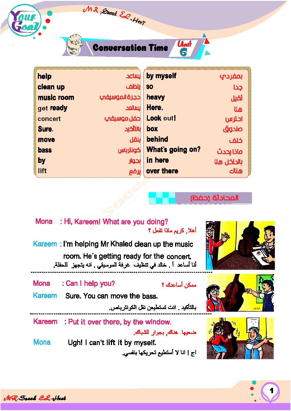 مذكرة لغة انجليزية للصف السادس الابتدائي الترم الثاني 2021