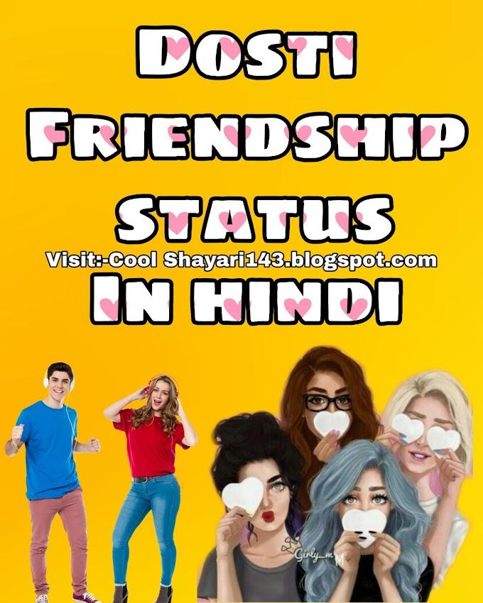 [Best 100+] Dosti Status in Hindi 2021