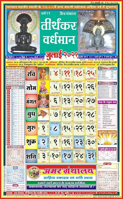 Jain Panchang Calendar 2021 July