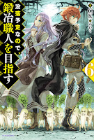 Botsuraku Yotei Nanode, Kajishokunin wo Mezasu / Expecting to Fall into Ruin, I Aim to Become a Blacksmith Light Novel Online Capa Volume 6
