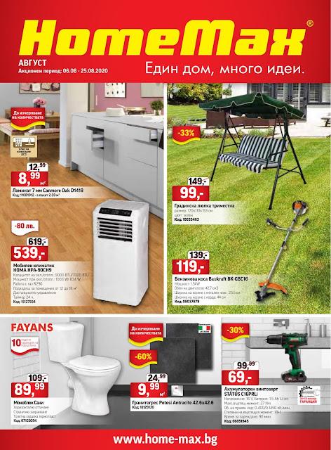 HomeMax Каталог - Брошура 6-25.08 2020