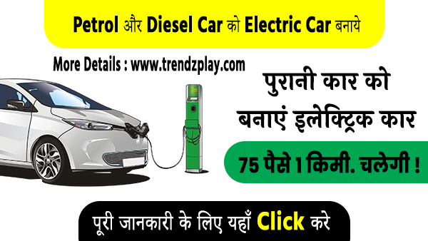 Petrol और Diesel Car को Electric Car बनाये