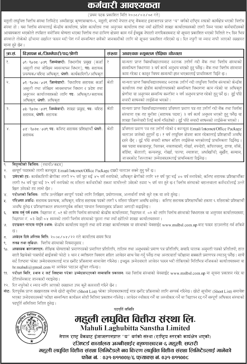 Mahuli Laghubitta Bittiya Sanstha Limited Vacancy Announcement