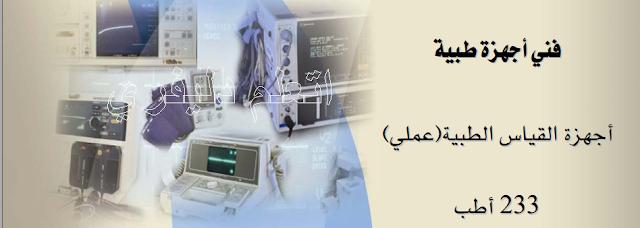 اجهزة القياس الطبية pdf