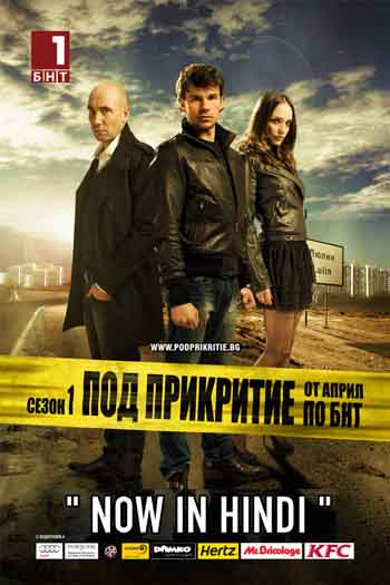 Undercover S01 Complete English Hindi 480p WEB-DL