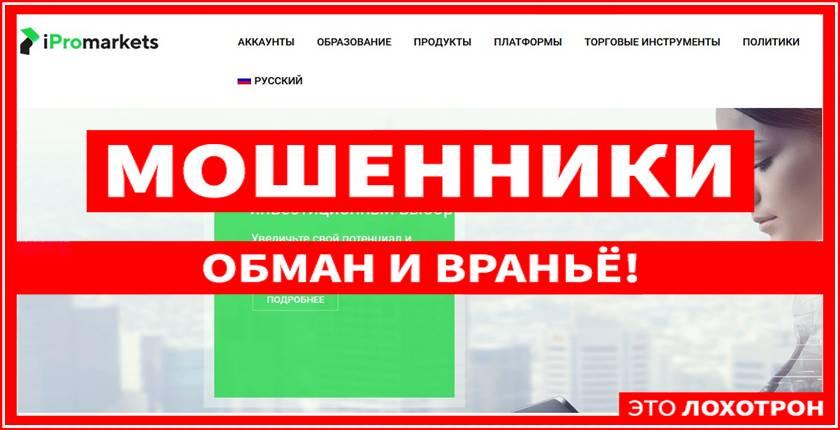 Мошеннический проект ipromarkets.com – Отзывы, развод. Компания iPromarkets мошенники