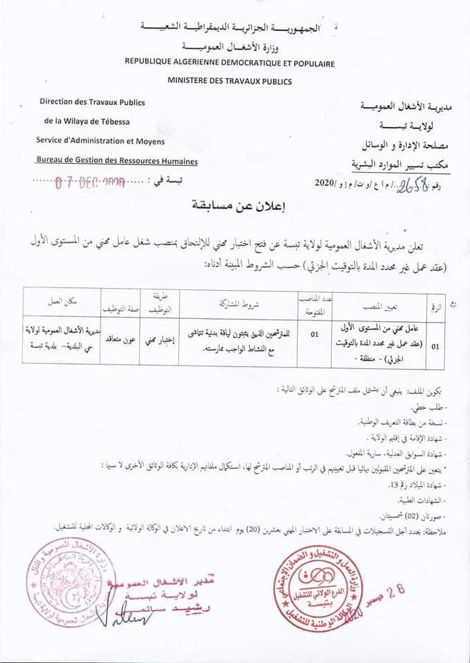 اعلان توظيف بمديرية الاشغال العمومية لولاية تبسة 30 ديسمبر 2020