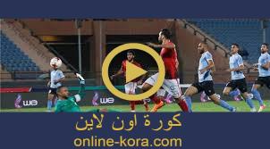 مشاهدة مباراة الأهلي والجونة بث مباشر كورة اون لاين