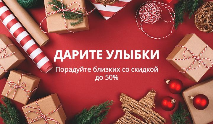 Дарите улыбки: порадуйте близких со скидкой 50% в Новом году!