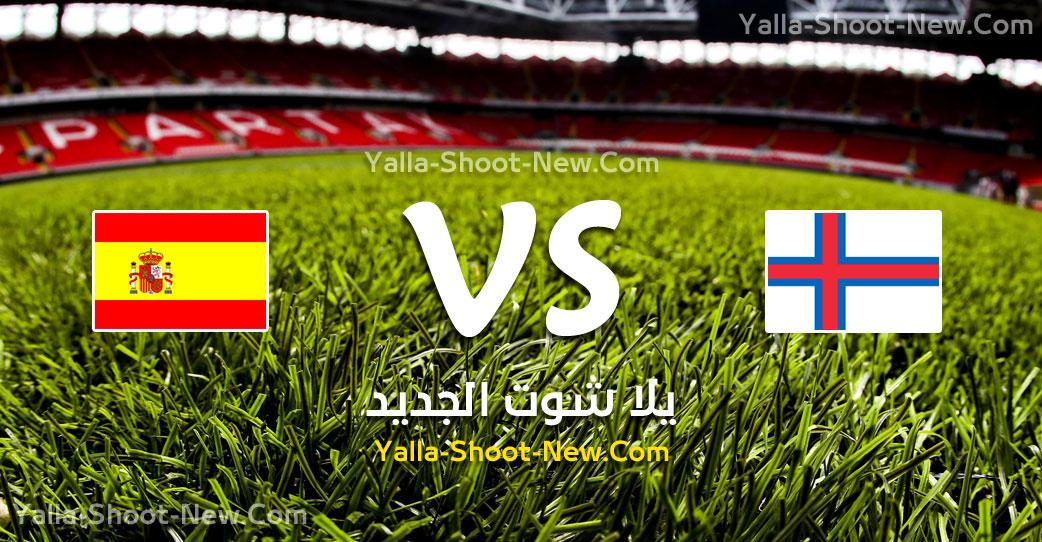 yalla shoot مباراة اسبانيا وجزر فاروه