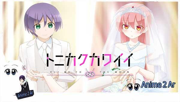 جميع حلقات انمي Tonikaku Kawaii مترجم بجودة عالية و مختلفة