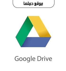 تحميل برنامج جوجل درايف Download Google Drive 2020 علي الاندرويد والايفون